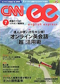 『CNN English Express』2015年7月号